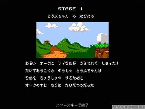 TOFU ADVENTURE(トーフアドベンチャー) Game Screen Shot2