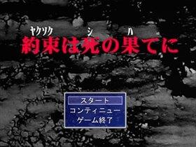 約束は死の果てに Game Screen Shot2