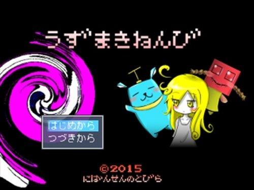 うずまきねんび Game Screen Shot2