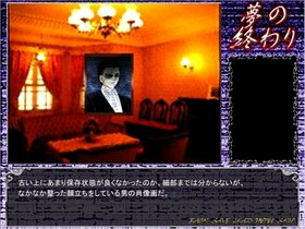 夢の終わり Game Screen Shot3