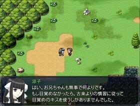 兄妹とゆかいな仲間たち Game Screen Shot2