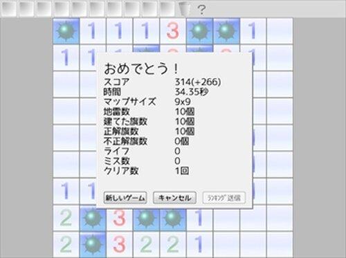 自家製マインスイーパー2 Game Screen Shot3