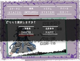魔王育成計画 Game Screen Shot4