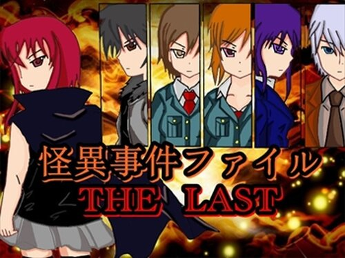 怪異事件ファイル THE LAST Game Screen Shots