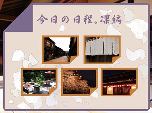 藤 FUJI Game Screen Shot3