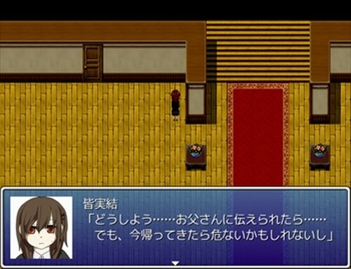結-yui- Game Screen Shot2