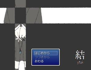 結-yui- Screenshot