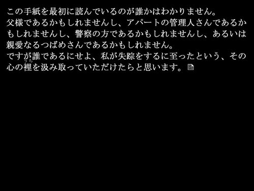 神取陽子の置き手紙 Game Screen Shot1