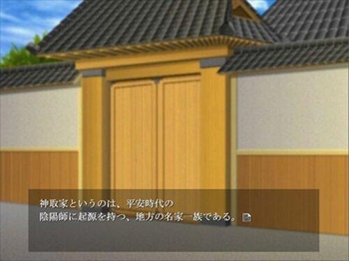 神取陽子の置き手紙 Game Screen Shot2