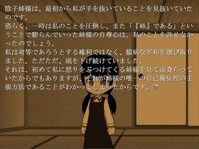 神取陽子の置き手紙 Game Screen Shot3