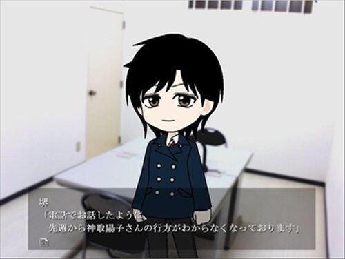 神取陽子の置き手紙 Game Screen Shots