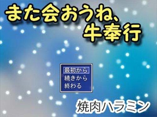 また会おうね、牛奉行 Game Screen Shot2