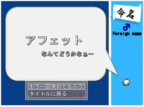 名前決定~名前を決めるのに困ったら~ Game Screen Shot1