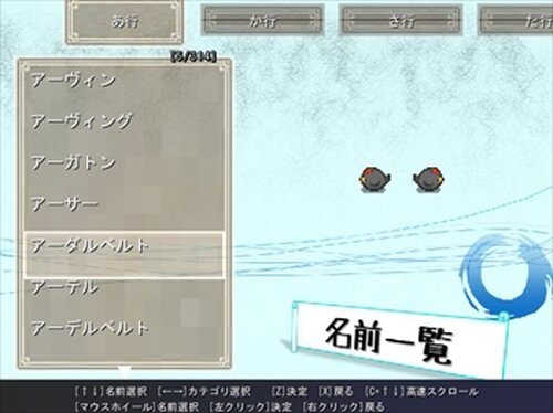 名前決定~名前を決めるのに困ったら~ Game Screen Shot5