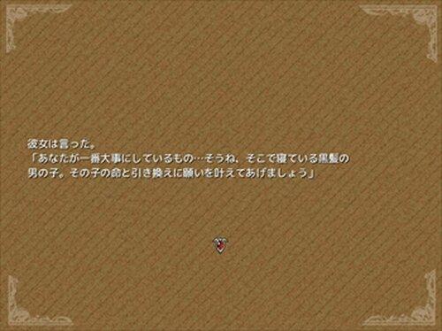 かみさまの心臓 Game Screen Shot2