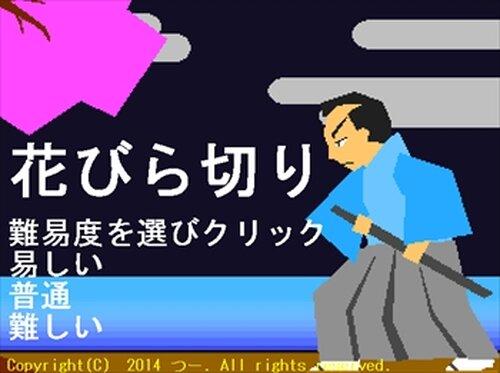 花びら切り Game Screen Shot2