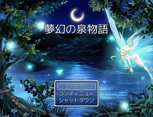 空想戦闘記 完成版:超短縮版 Game Screen Shot2