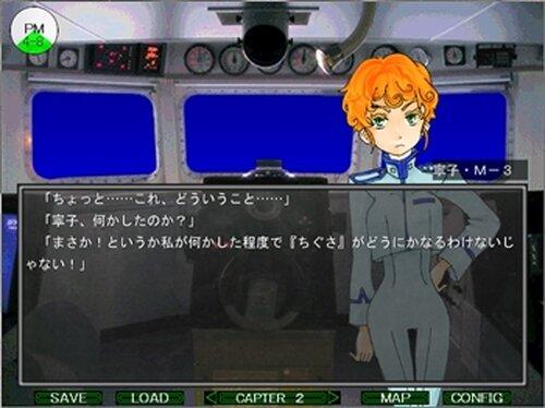 輸送艦ちぐさ殺人事件 Game Screen Shot3