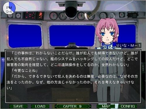 輸送艦ちぐさ殺人事件 Game Screen Shots