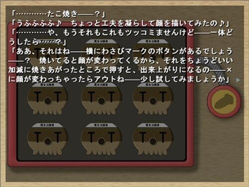 わびさびブロードキャスター2015春!! Game Screen Shot4