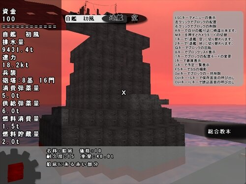 艦戦改 広域通信版 ~かんせん かい~ Game Screen Shot1