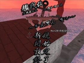 艦戦改 広域通信版 ~かんせん かい~ Game Screen Shot2