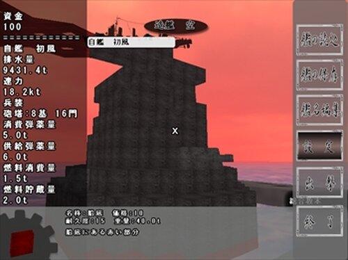 艦戦改 広域通信版 ~かんせん かい~ Game Screen Shots
