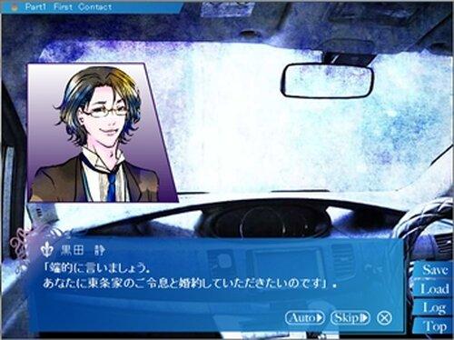 恋と云ふ毒 Game Screen Shot2