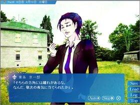 恋と云ふ毒 Game Screen Shot3