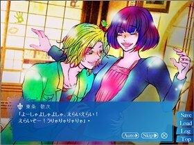 恋と云ふ毒 Game Screen Shot4