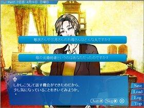 恋と云ふ毒 Game Screen Shot5