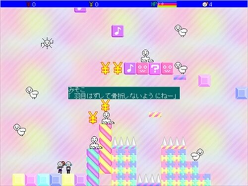 るいゲー3 Game Screen Shot3
