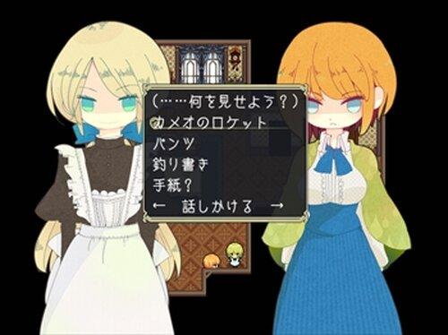 レディとメイドのスイートルーム Game Screen Shot4