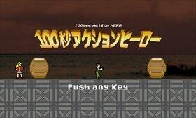 100秒アクションヒーロー(100sec Action Hero) Game Screen Shot2
