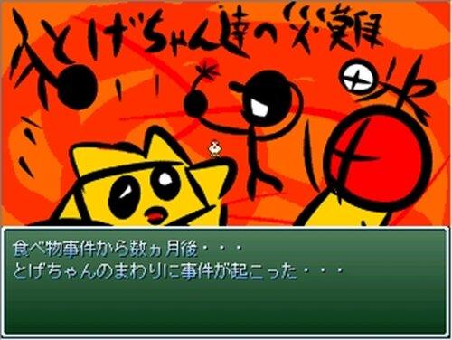 とげちゃん達の災難 Game Screen Shot2