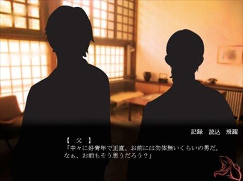 紅紫に咲く世界 Game Screen Shot3