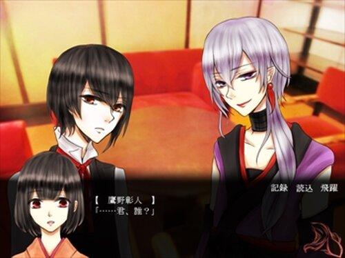 紅紫に咲く世界 Game Screen Shot4
