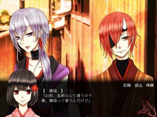 紅紫に咲く世界 Game Screen Shot5