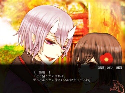 紅紫に咲く世界 Game Screen Shots