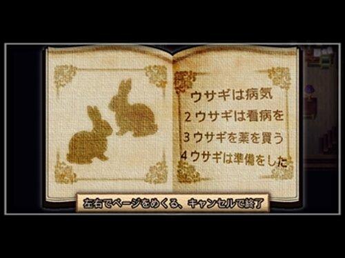 memo~記憶を求める少女~ Game Screen Shot5