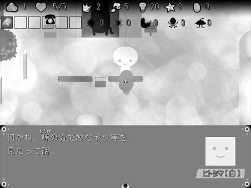 モノクロエイプリル Game Screen Shot1