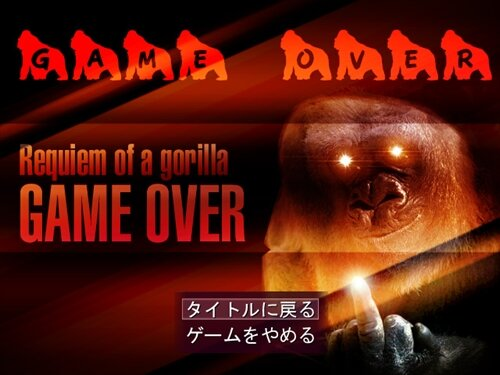 ゴリラのレクイエム Game Screen Shot1
