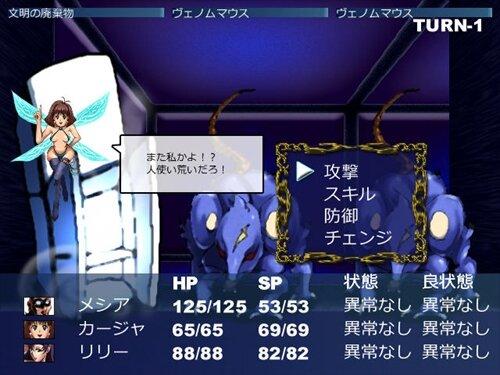 カナガワ創世記 Game Screen Shot1