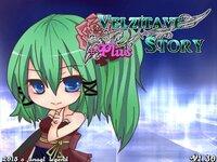 Velzitave_Story+のゲーム画面