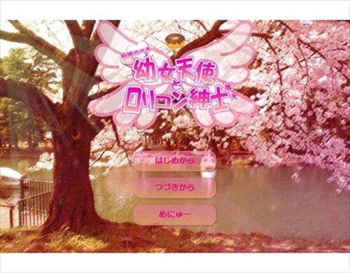 幼女天使とロリコン紳士 Game Screen Shots