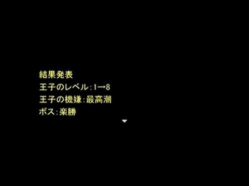 王子さま勇者さま Game Screen Shot5