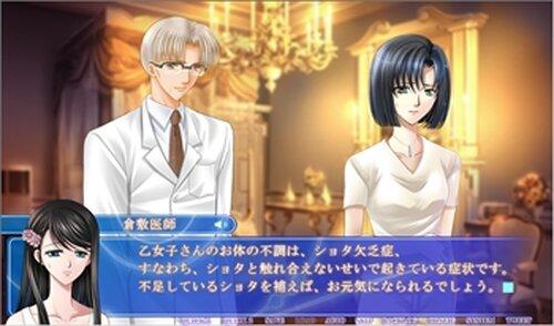 ショタに至る病 Game Screen Shot2