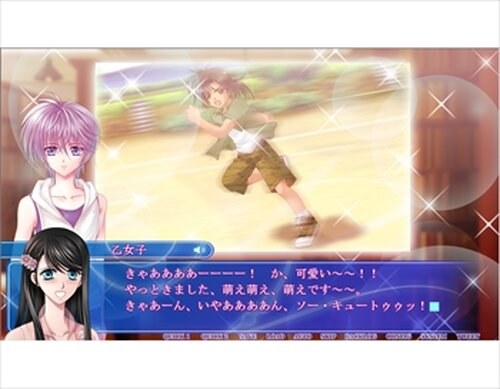 ショタに至る病 Game Screen Shots