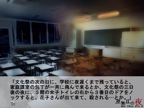 神無月の夜 ~why they die 0~ Game Screen Shot4