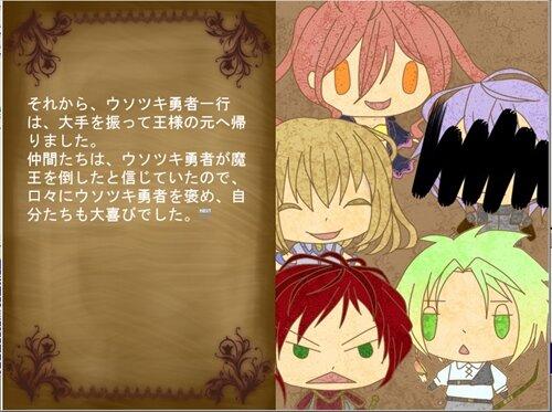 ウソツキ勇者 Game Screen Shot1